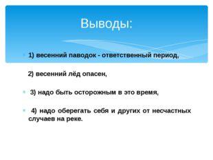 1) весенний паводок - ответственный период, 2) весенний лёд опасен, 3) надо б