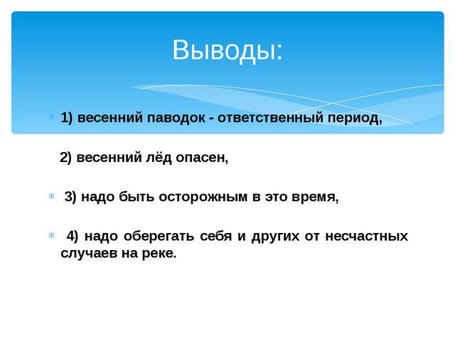1) весенний паводок - ответственный период, 2) весенний лёд опасен, 3) надо б...