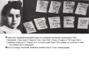 Символом страшной блокадной поры стал дневник маленькой ленинградки Тани Сави