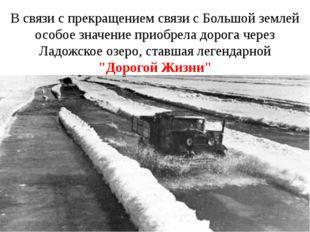 В связи с прекращением связи с Большой землей особое значение приобрела дорог
