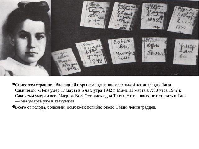 Символом страшной блокадной поры стал дневник маленькой ленинградки Тани Сави...