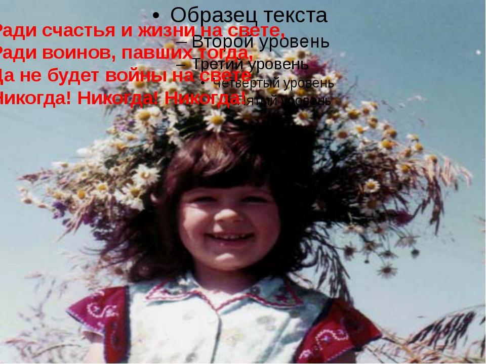 Ради счастья и жизни на свете, Ради воинов, павших тогда, Да не будет войны...