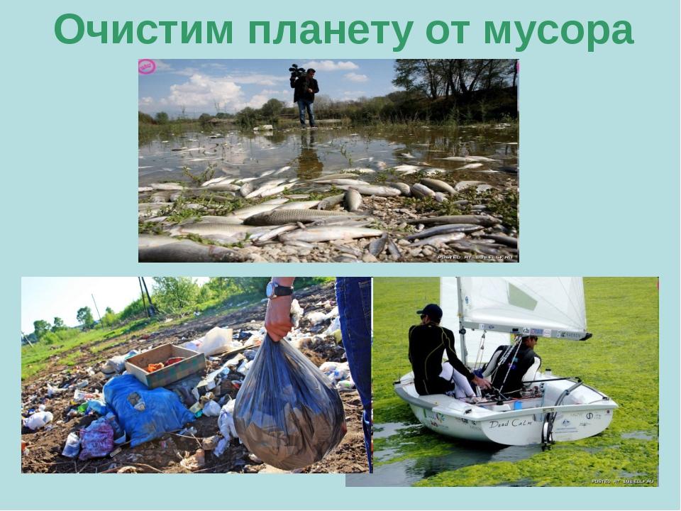 Очистим планету от мусора