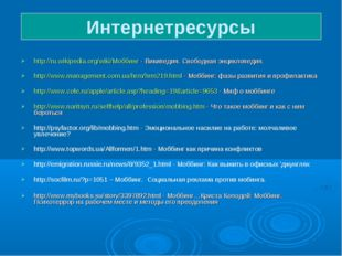 http://ru.wikipedia.org/wiki/Моббинг - Википедия. Свободная энциклопедия. htt