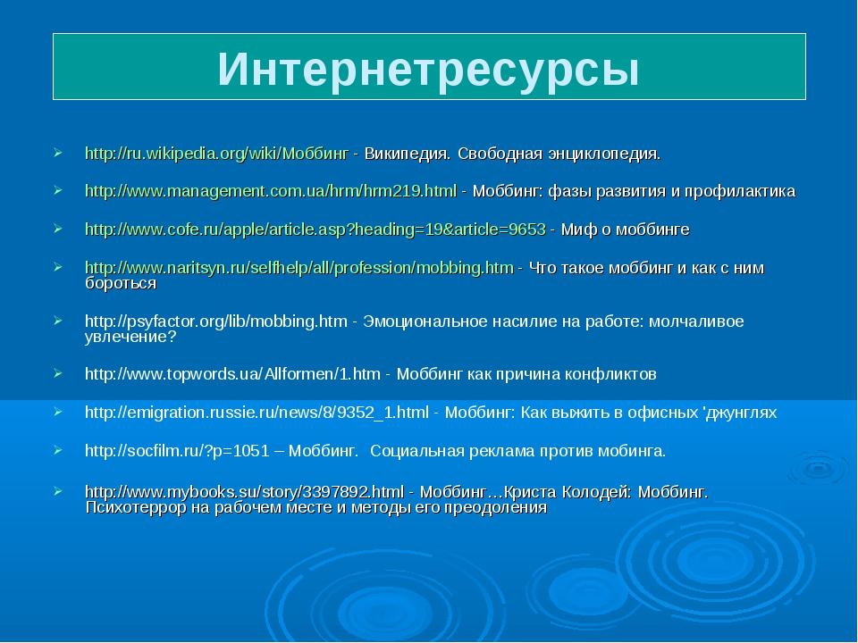 http://ru.wikipedia.org/wiki/Моббинг - Википедия. Свободная энциклопедия. htt...
