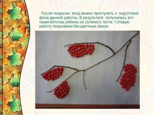 После покраски ягод можно приступить к подготовке фона данной работы. В резу