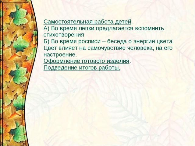 Самостоятельная работа детей. А) Во время лепки предлагается вспомнить стихо...
