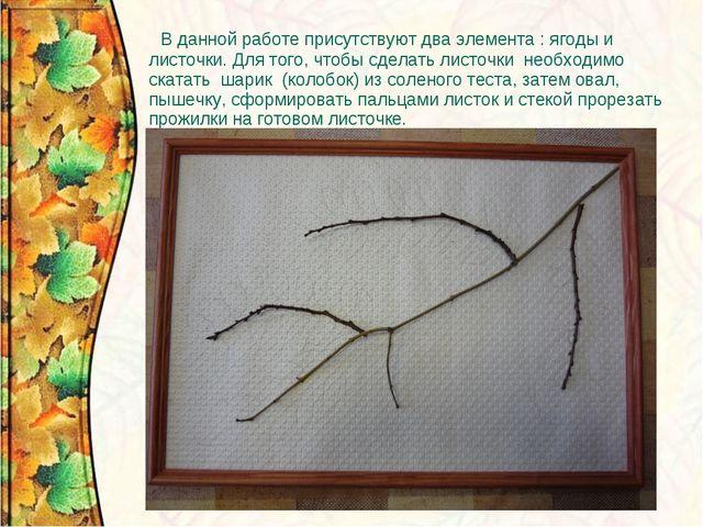 В данной работе присутствуют два элемента : ягоды и листочки. Для того, чтоб...