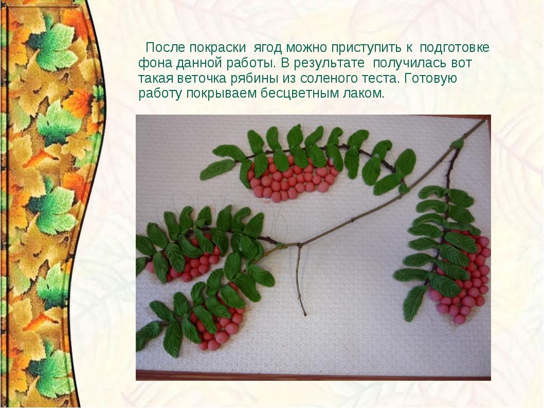 После покраски ягод можно приступить к подготовке фона данной работы. В резу...