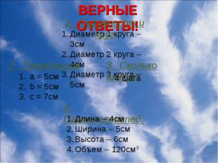 ВЕРНЫЕ ОТВЕТЫ! Диаметр 1 круга – 3см Диаметр 2 круга – 4см Диаметр 3 круга –