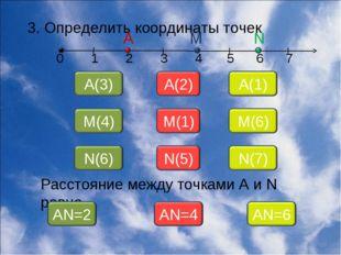 3. Определить координаты точек 0 1 2 3 4 5 6 7 А М N Расстояние между точками