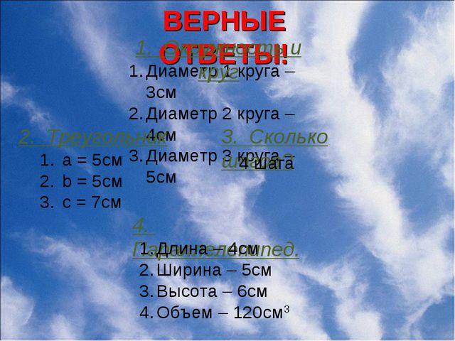 ВЕРНЫЕ ОТВЕТЫ! Диаметр 1 круга – 3см Диаметр 2 круга – 4см Диаметр 3 круга –...