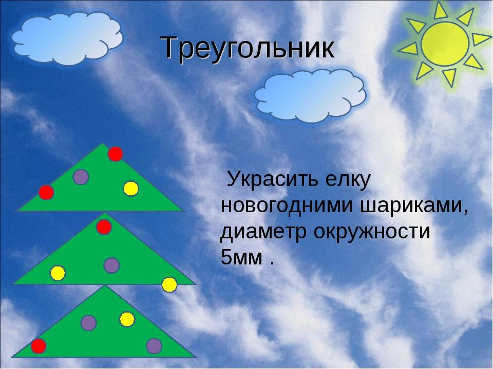 Треугольник Украсить елку новогодними шариками, диаметр окружности 5мм .