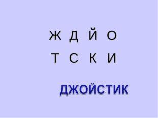 ЖДЙО ТСКИ
