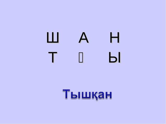 ШАН ТҚЫ