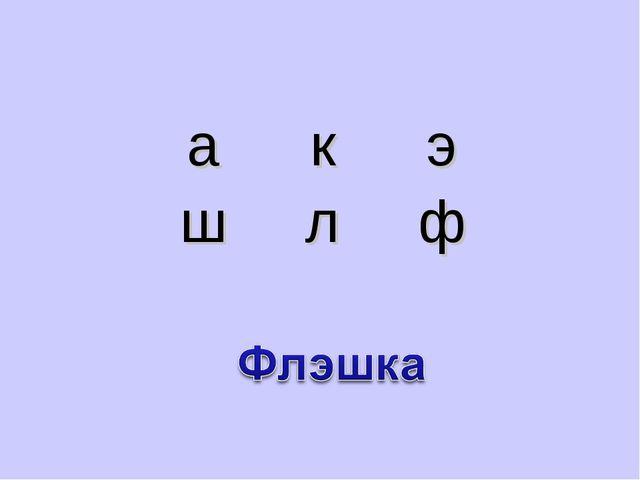 акэ шлф