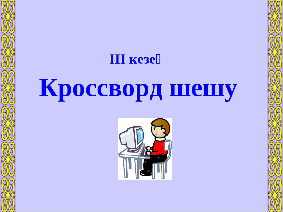 ІІІ кезең Кроссворд шешу