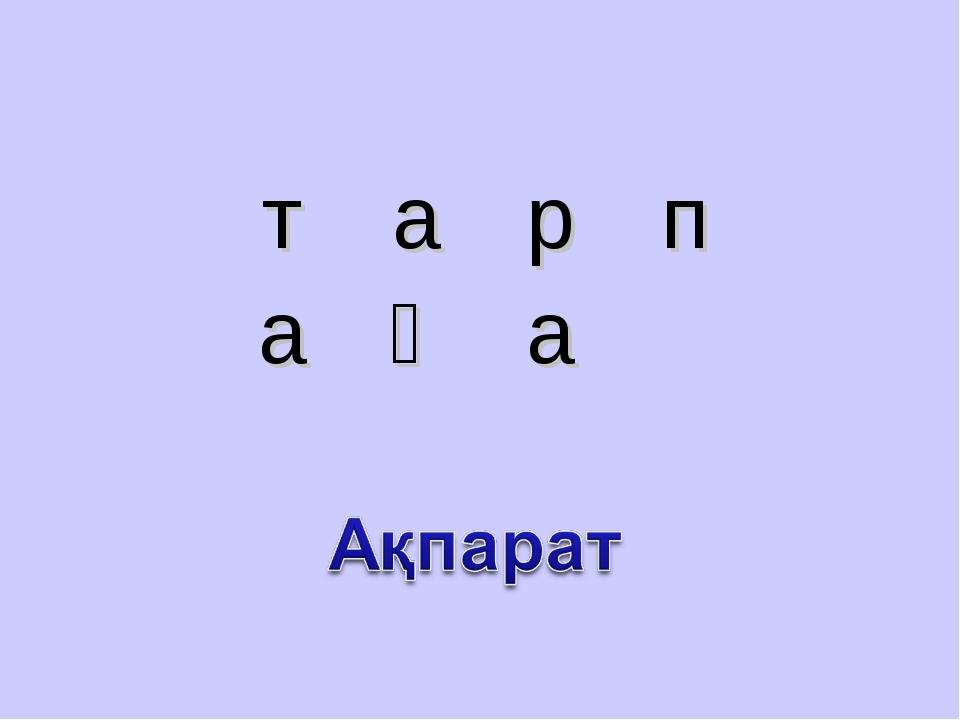 тарп ақа