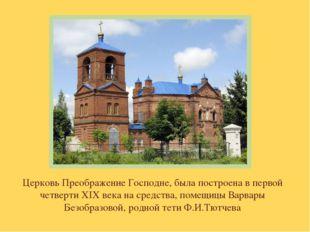 Церковь Преображение Господне, была построена в первой четверти XIX века на с