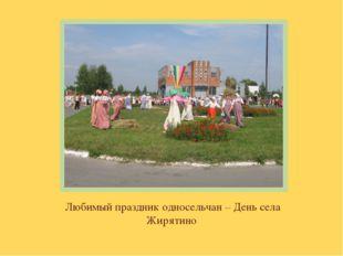 Любимый праздник односельчан – День села Жирятино