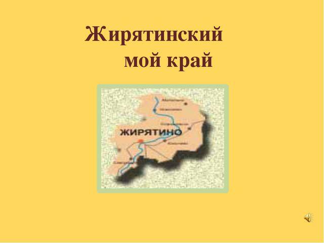 Жирятинский мой край