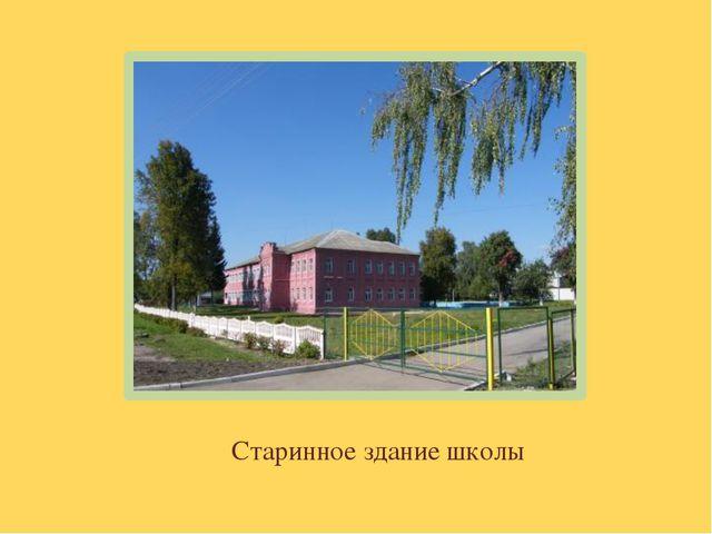 Старинное здание школы