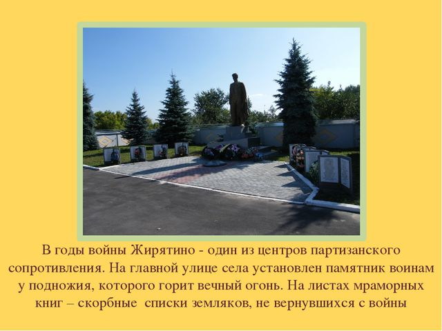 В годы войны Жирятино - один из центров партизанского сопротивления. На главн...