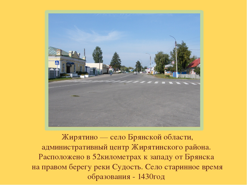 Жирятино — село Брянской области, административный центр Жирятинского района....