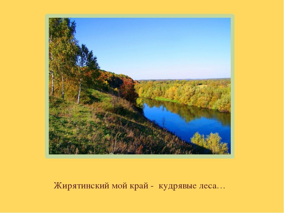 Жирятинский мой край - кудрявые леса…