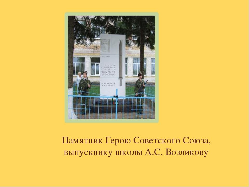 Памятник Герою Советского Союза, выпускнику школы А.С. Возликову
