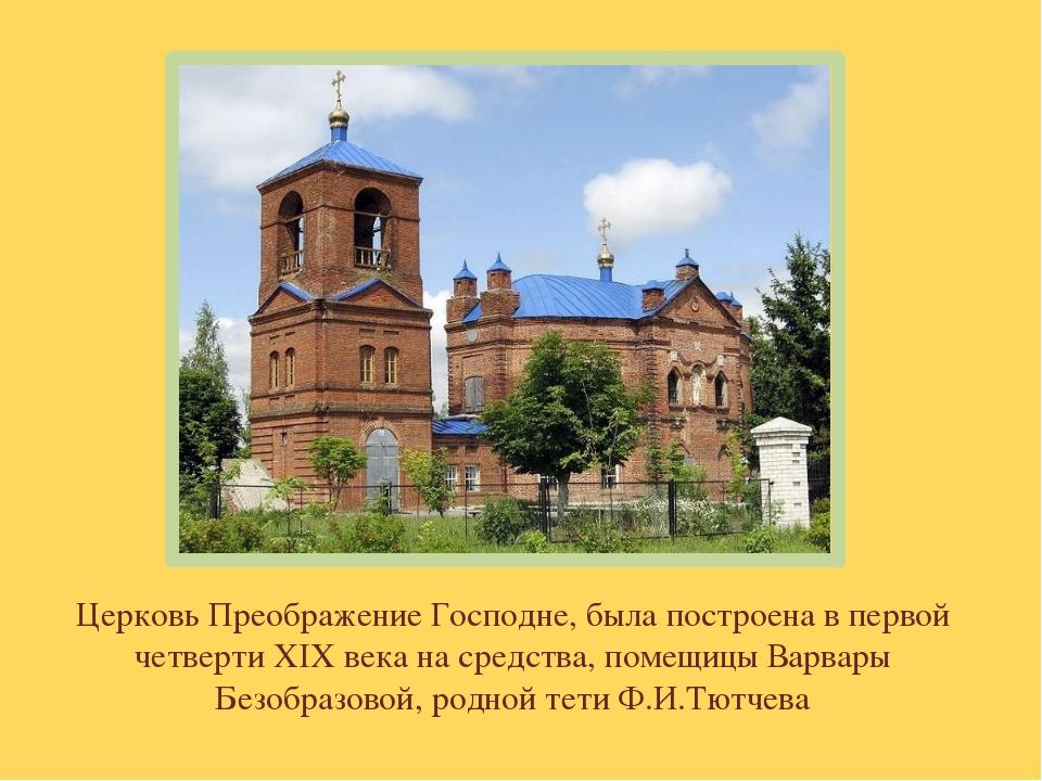 Церковь Преображение Господне, была построена в первой четверти XIX века на с...