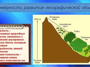 Закономерности развития географической оболочки Азональность – формирование п