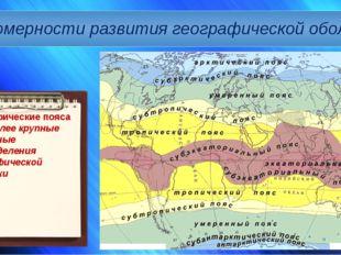 Закономерности развития географической оболочки Географические пояса – наибол