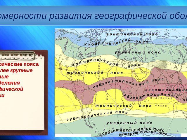 Закономерности развития географической оболочки Географические пояса – наибол...