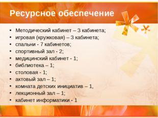 Ресурсное обеспечение Методический кабинет – 3 кабинета; игровая (кружковая)