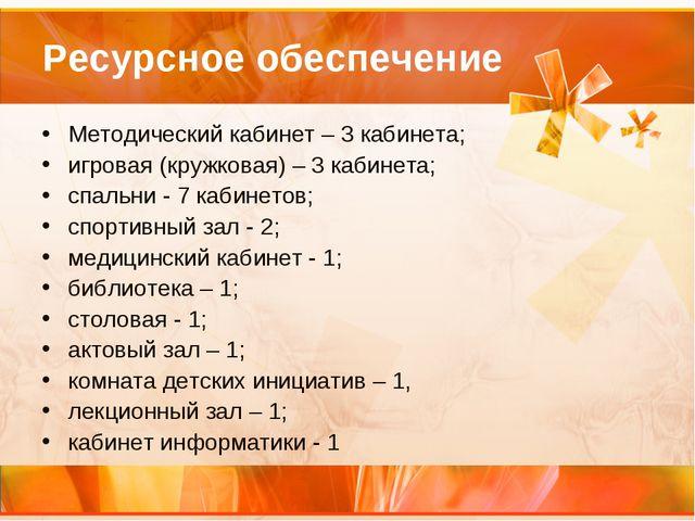 Ресурсное обеспечение Методический кабинет – 3 кабинета; игровая (кружковая)...