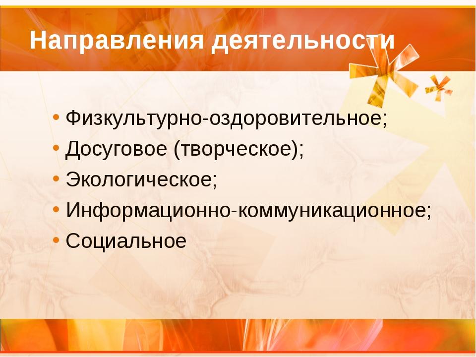 Направления деятельности Физкультурно-оздоровительное; Досуговое (творческое)...