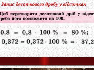 Запис десяткового дробу у відсотках: