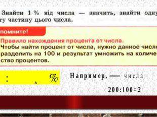 400:100=4 – 1%