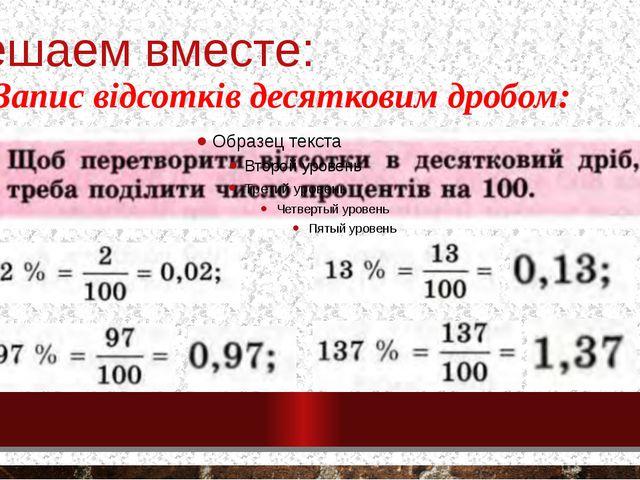 Решаем вместе: Запис відсотків десятковим дробом:
