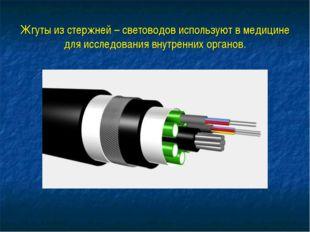 Жгуты из стержней – световодов используют в медицине для исследования внутрен