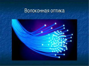 Волоконная оптика