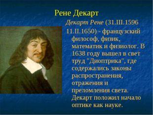 Рене Декарт Декарт Рене (31.III.1596 11.II.1650) - французский философ, физик