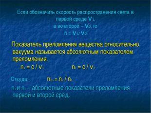 Если обозначить скорость распространения света в первой среде V1, а во второй