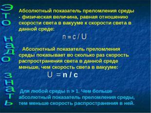 Абсолютный показатель преломления среды - физическая величина, равная отношен