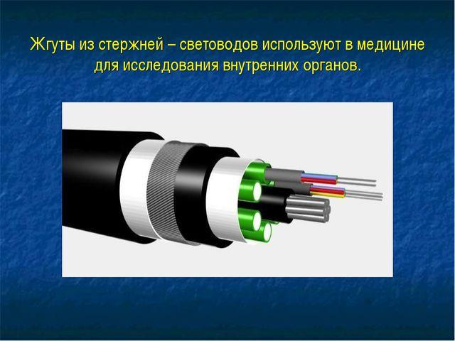 Жгуты из стержней – световодов используют в медицине для исследования внутрен...