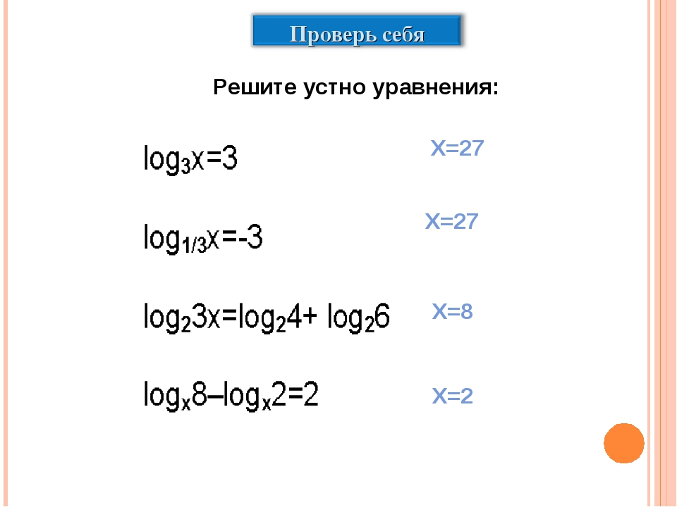 Решите устно уравнения: X=27 X=27 X=8 X=2 Гимназия № 8 Сочи