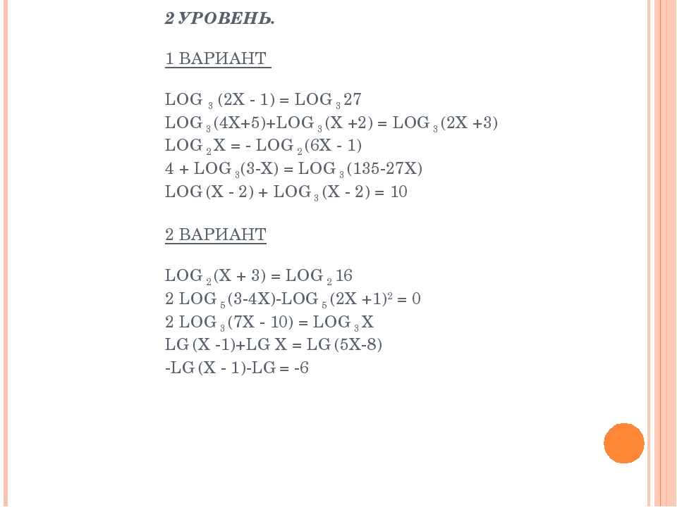 2 УРОВЕНЬ. 1 ВАРИАНТ LOG 3 (2Х - 1) = LOG 3 27 LOG 3 (4Х+5)+LOG 3 (Х +2) = L...