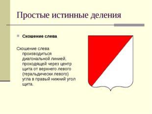 Простые истинные деления Скошение слева Скошение слева производиться диагонал