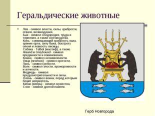 Геральдические животные Лев - символ власти, силы, храбрости, отваги, великод